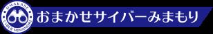 おまかせサイバーみまもり お申し込み受付【東日本の方限定】